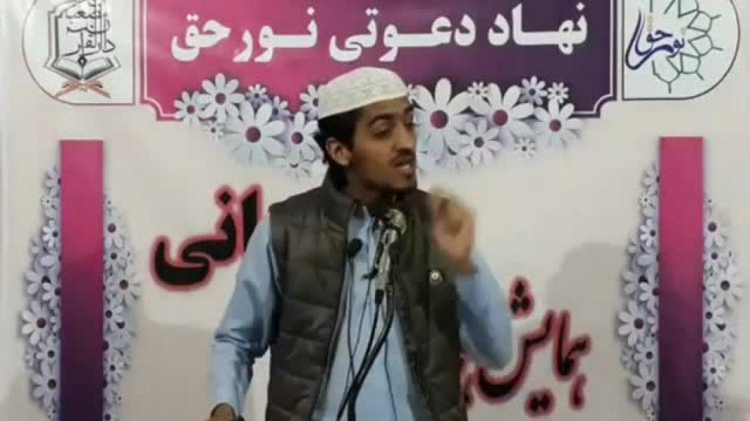 برادری در اسلام - نصرت صاحبی